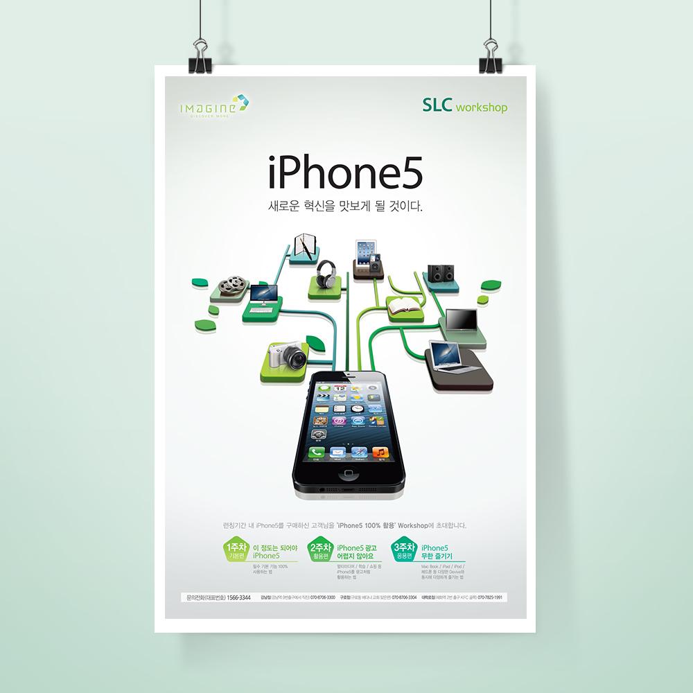이매진 포스터